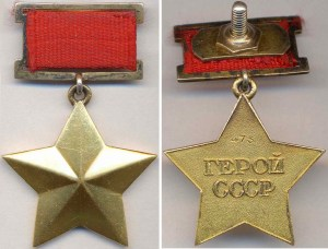 Hero of the Soviet Union medal for bravery